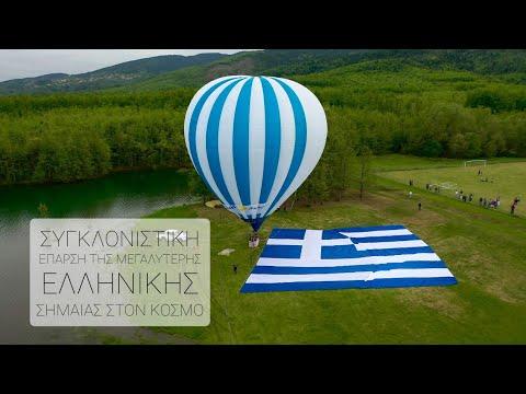 Η συγκλονιστική έπαρση της μεγαλύτερης Ελληνικής σημαίας στον κόσμο με αερόστατο
