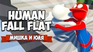 Human Fall Flat НА ДВОИХ ♦ НАЧАЛО