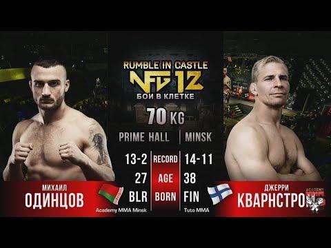 NFG 12: Михаил Одинцов & Джерри Кварнстром (Бой)
