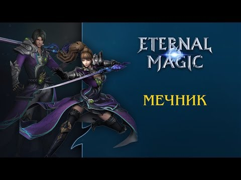 Eternal Magic | Мечник