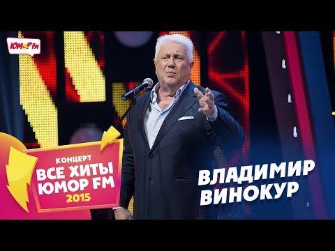 Владимир Винокур (Все хиты Юмора 2015)