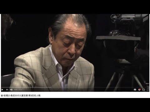 ミスター麻雀・小島武夫さんが心不全で死去 「伝説の九蓮寶燈 ...