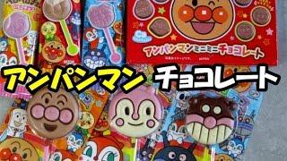 アンパンマン ペロペロチョコ Anpanman chocolate thumbnail