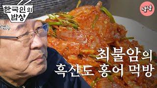 [한국인의 밥상][최불암] 최불암의 흑산도 홍어 먹방