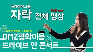 [평화이음콘서트] 국악창작그룹 자락 / 인제 드라이브인…