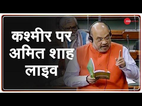 Amit Shah Live: क्या Jammu-Kashmir को मिलेगा पूर्ण राज्य का दर्जा? | Lok Sabha Speech | Article 370