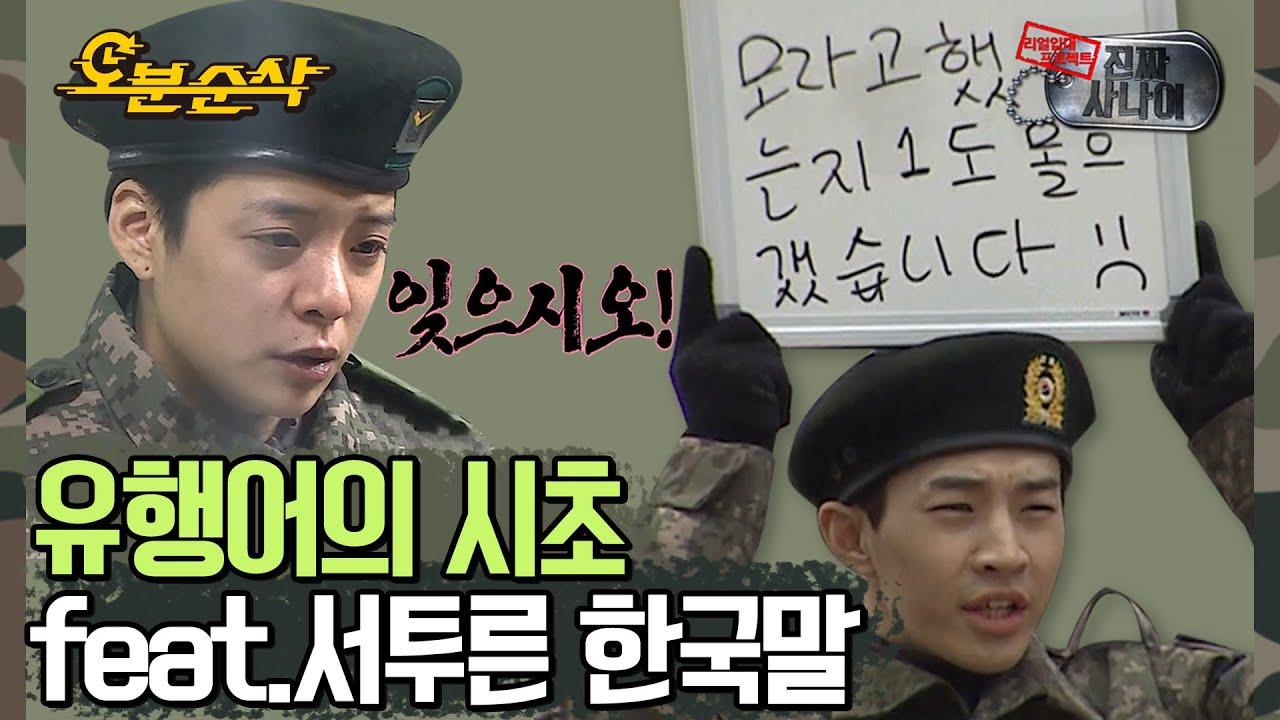 외국인 병사들의 귀여운 단어 선택으로 탄생하게 된 유행어 모음 (feat.부대쩔어) | 진짜사나이⏱오분순삭