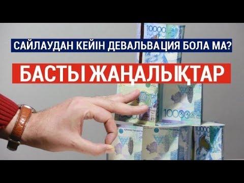 Басты жаңалықтар. 22.05.2019 күнгі шығарылым / Новости Казахстана