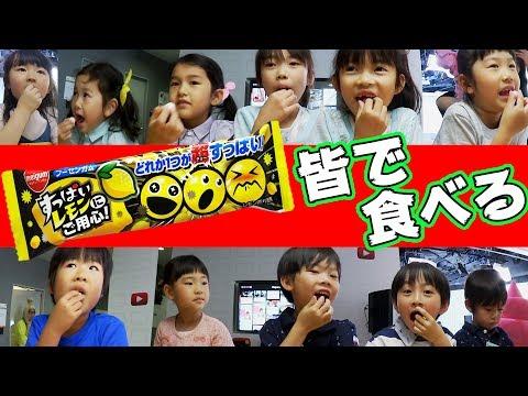 ●普段遊び●キッズユーチューバー皆で3個に1個超酸っぱいガムを食べた♡まーちゃん【6歳】おーちゃん【3歳】#516