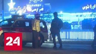 В Афганистане объявлен траур по жертвам теракта - Россия 24