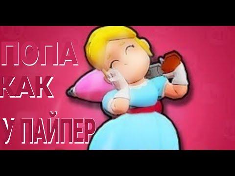 МС ЛОХ - ПОПА КАК У ПАЙПЕР