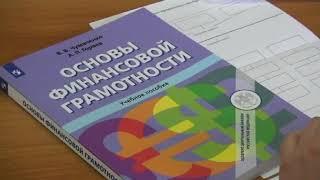 Обучение педагогов финансовой грамотности