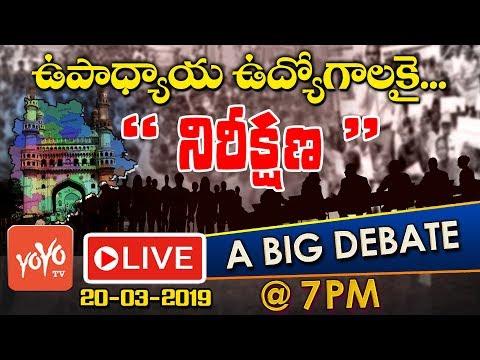 LIVE Debate on DSC Notification 2019 | TRS Govt Delay on Govt Jobs | #KCR | Telangana News | YOYO TV