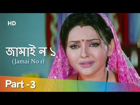 Jamai No 1 (HD) Movie In Part 3 | Sabyasachi Misra | Megha Ghosh - Superhit Bengali Movie