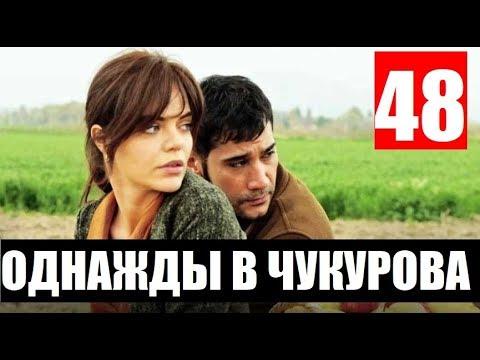 ОДНАЖДЫ В ЧУКУРОВА 48 СЕРИЯ РУССКАЯ ОЗВУЧКА. Анонс и дата выхода