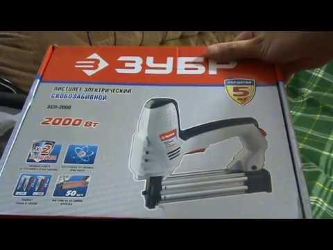 Степлер электрический зубр зсп-2000 отличный выбор и будет достойной покупкой. Перед покупкой зубр зсп-2000 вы всегда можете.