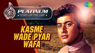 Platinum song of the day | Kasme Wade Pyar Wafa | कसमे वादे प्यार वफ़ा सब | 04th May | RJ Ruchi