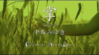 掌  中島みゆき  Cover by Blue&Gray  歌詞付き