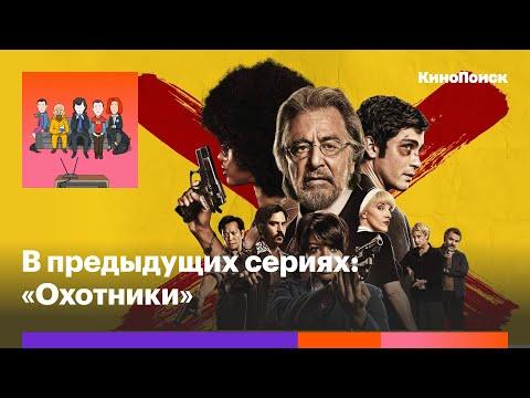«Охотники»: Скандальный сериал о нацизме в духе Тарантино