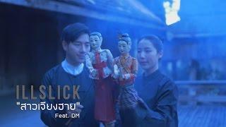 ILLSLICK - สาวเจียงฮาย Feat. Dm [Official Lyrics Video]