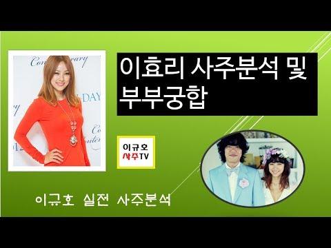 가수 이효리 사주 및 궁합분석-2018년 부부관�