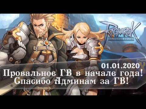Ragnarok Online | 187 ГВ1.0 01.01.2020 | Провальное ГВ в начале года!