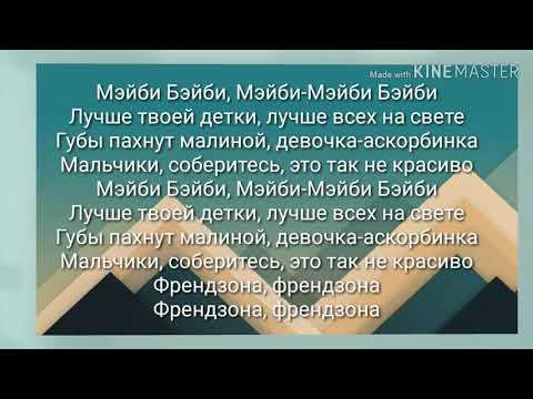 ТЕКСТ ПЕСНИ МЕЙБИ БЕЙБИ АСКОРБИНКА