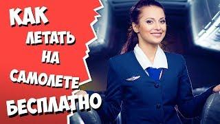 Как летать на самолете бесплатно (авиабилеты дешево)(Бесплатны сыр только в мышеловке? это правило работает почти везде. Исключение- авиакомпании. Сегодня..., 2015-11-09T14:28:04.000Z)