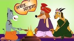 Labad Landga Dhong рд▓рдмрд╛рдб рд▓рд╛рдВрдбрдЧ рдвреЛрдВрдЧ рдХрд░рддрдВрдп  | Makdacha Davakhana | JingleToons Famous Marathi Songs