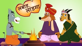 Labad Landga Dhong लबाड लांडग ढोंग करतंय | Makdacha Davakhana | JingleToons Famous Marathi Songs