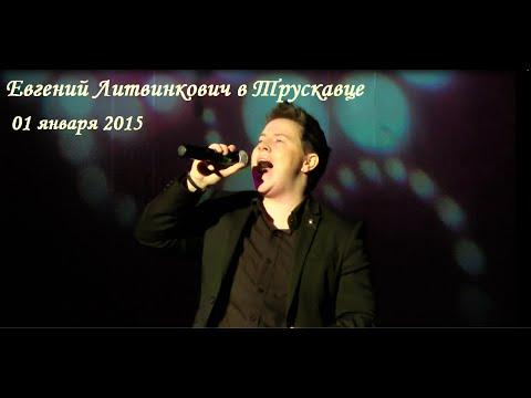 Евгений Литвинкович в Трускавце - 1 января 2015