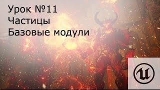 Урок №11: Unreal Engine 4. Частицы ( Particles ). Базовые модули ( Modules )