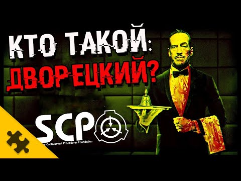 SCP 662 -