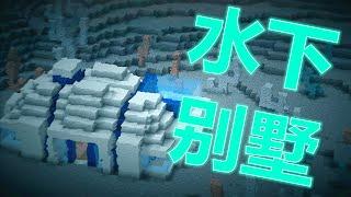 【當個創世神】Minecraft建築教學- 水下別墅【MaxKim】