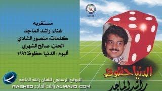 راشد الماجد - مستغربه (النسخة الأصلية) | 1992