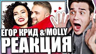 Реакция на Егор Крид & MOLLY - Если ты меня не любишь (клип)