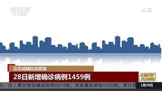 [中国新闻] 众志成城抗击疫情 28日新增确诊病例1459例 | CCTV中文国际