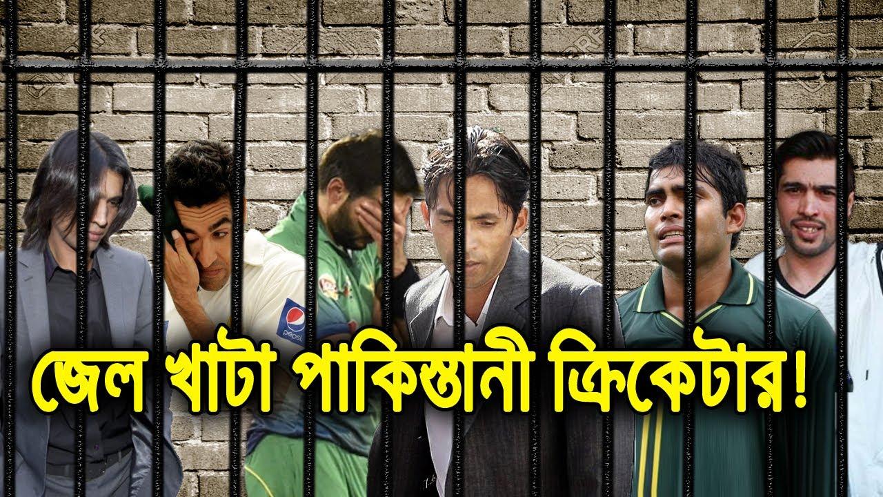 আকাম করে জেল খেটেছে পাকিস্তানের যে ১০ ক্রিকেটার। 10 Cricketers Went JAIL for Different Crimes
