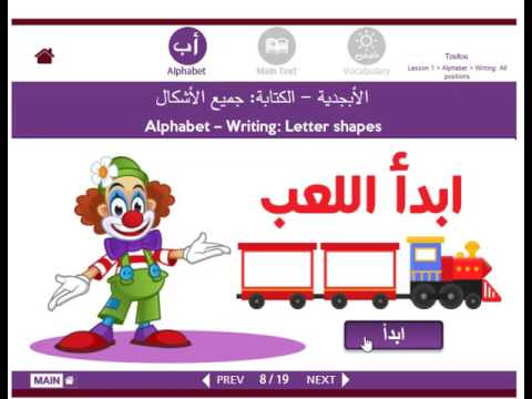 Demo of Arab Academy Courses for Children - Learn the Alphabet