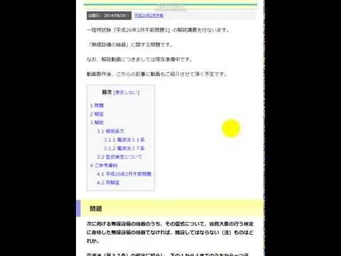 【一陸特法規】平成26年2月午前問題3(無線設備の機器)