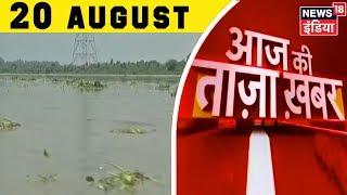 Aaj Ki Taaza Khabar-20 August, 2019 की बड़ी खबरें   Top Afternoon Headlines at 12 PM