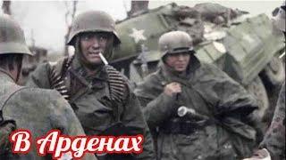 """Почему ветеран дивизии СС """"Дас Райх"""" Ларс Штойфель был невысокого мнения об американских солдатах?"""
