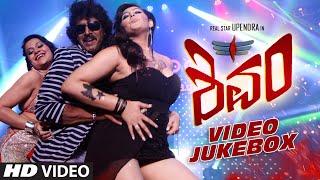 shivam-jukebox-shivam-songs-real-star-upendra-ragini
