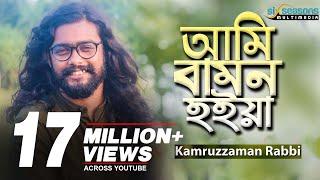 Ami Bamon Hoiya | Kamruzzaman Rabbi | আমি বামন হইয়া | Bengali Song 2019 | SSM Official Video