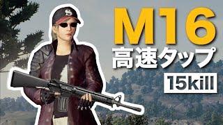 【PUBG】M16高速タップで誰も通さん!ガソスタ検問最強!