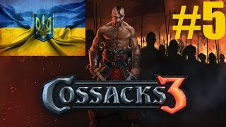 Казаки 3 Украина Как казаки славу добывали5 Хотинская битва