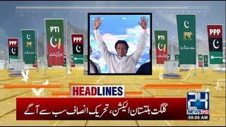 PTI Win Gilgit-Baltistan Elections | 9am News Headlines | 16 Nov 2020 | 24 News HD