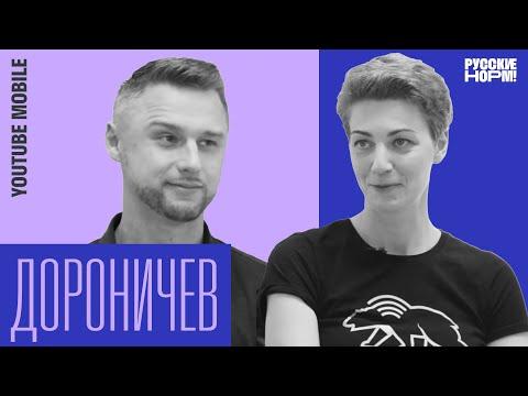 1-я часть Андрей Дороничев, создатель мобильного YouTube. «Русские норм!»