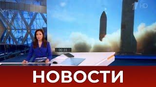 Выпуск новостей в 12:00 от 03.02.2021