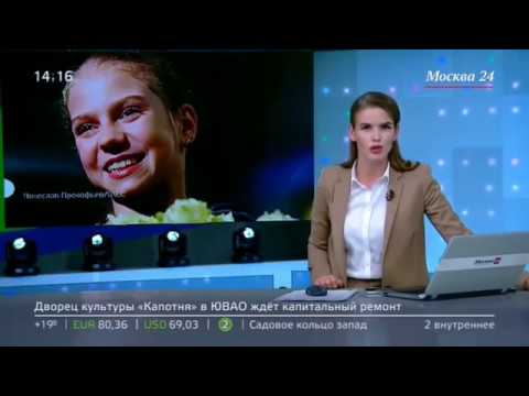 Alexandra Trusova on Russian TV
